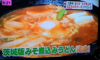 ばんどう太郎の味噌煮込みうどん/地元民に愛される季節限定の人気メニューはコレ!