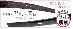 刀剣乱舞・刀展示《2016随時更新》一覧まとめました!/聖地巡礼