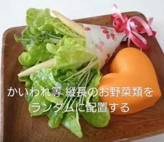 《失敗しない!》ブーケサラダを可愛くキレイに作る8つのポイント