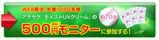日焼け止めモニター!まさかの500円でUVクリームお試しできるが先着らしい…!